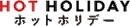 ホットホリデー株式会社