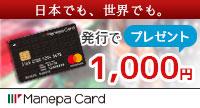 マルチカレンシーな海外プリペイドカードを活用しよう!