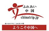 桂林市天元国際旅行社有限公司